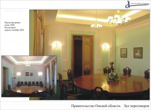 14_Pravit_peregovorov_1L_F